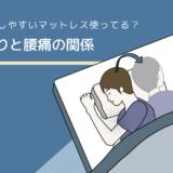 寝返りしやすいマットレス