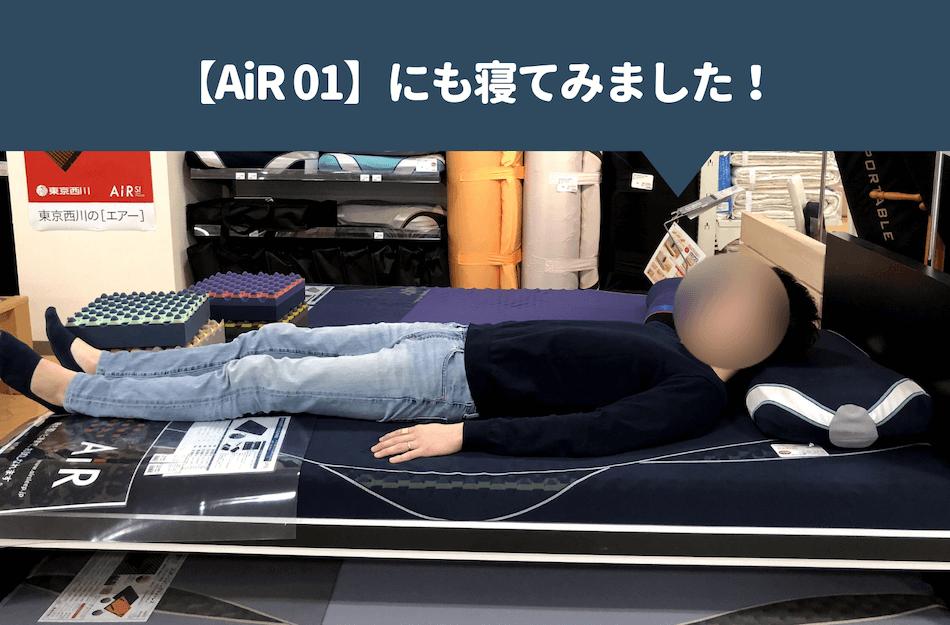 東京西川エアー01マットレスを体験