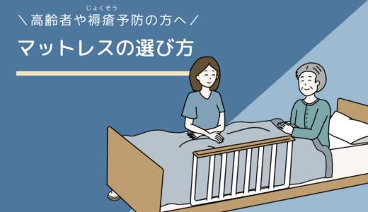 高齢者の褥瘡予防や腰痛におすすめなベッドやマットレスの選び方