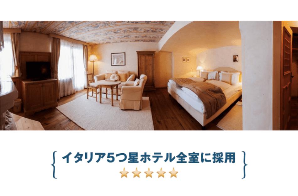 オクタスプリングがホテルで採用されている画像