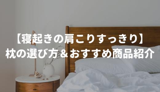 【肩こり枕】おすすめランキング&最適な高さの選び方