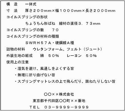 スプリングマットレスの品質表示(旧)