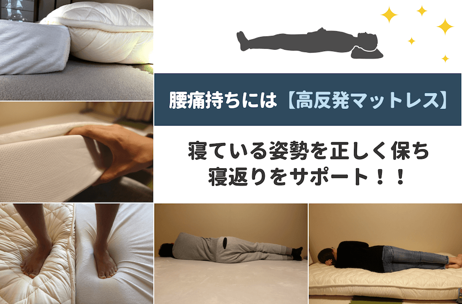腰痛持ちにおすすめの高反発マットレス