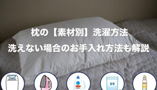 【清潔!】枕の洗濯方法(素材別の洗い方)と洗えない場合のお手入れ方法