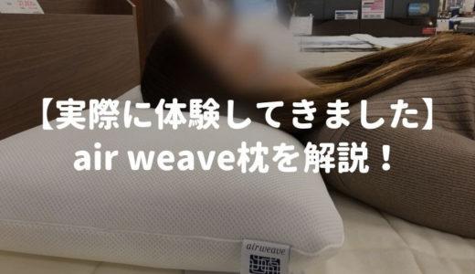 【エアウィーヴの枕を体験】洗える&高さ調整できるから使いやすい!口コミや評判はいい?