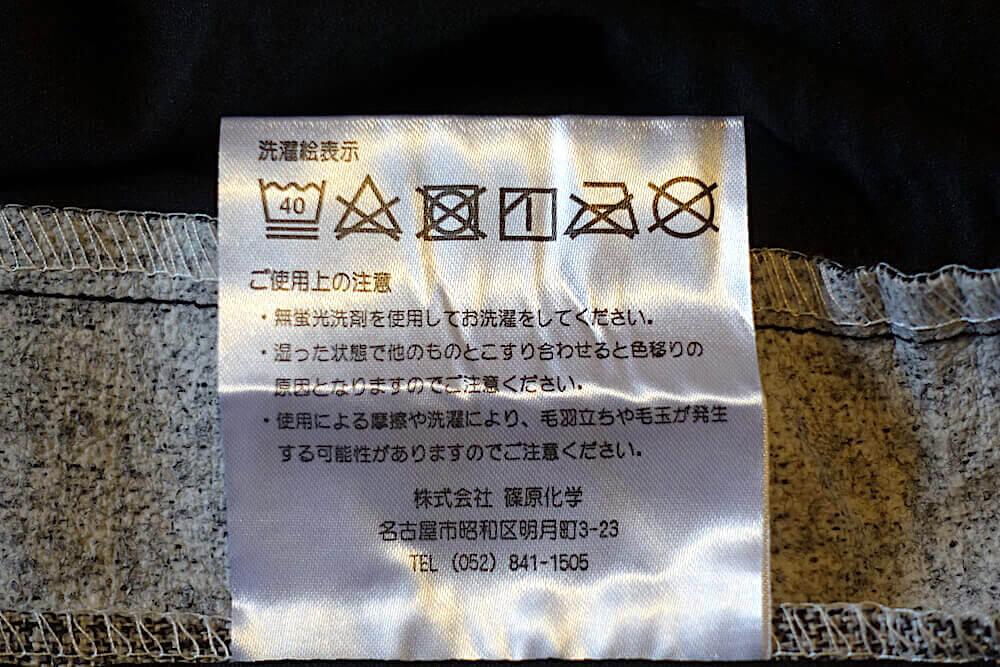 エコラテエリートのカバーの洗濯表示