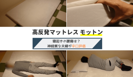 【モットンのマットレス】腰痛への辛口体験談&口コミと評判