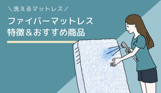 【洗えるマットレス】ファイバーマットレスを解説|おすすめ5選掲載