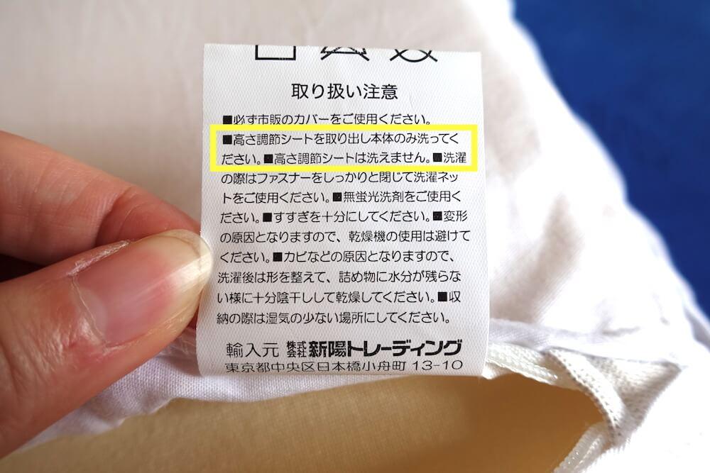 フィッティピローの洗濯表示