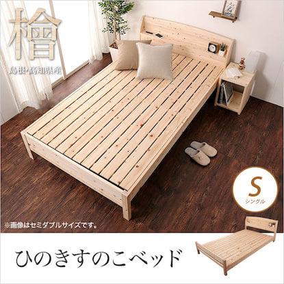 島根県産天然木檜すのこベッドフレーム