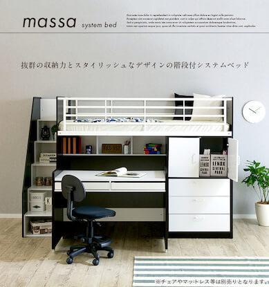 massaシステムベッド