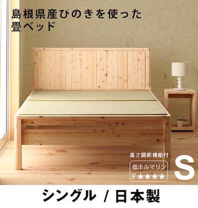 島根県産ひのきを使った畳ベッド