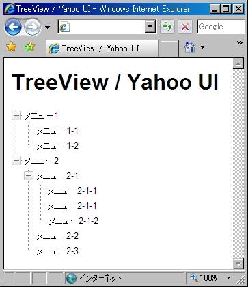 jQuery、Dojo、YUIの使えるウィジェット (3) ツリーUI(2