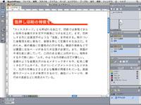 InDesign」VS「QuarkXPress」(後編) -画像や図形の編集機能を