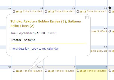 google calendarがスポーツ試合日程をサポート 日本プロ野球 jリーグ