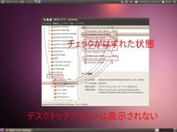 Ubuntuでデスクトップアイコン表示 非表示を切り替える方法 マイナビ
