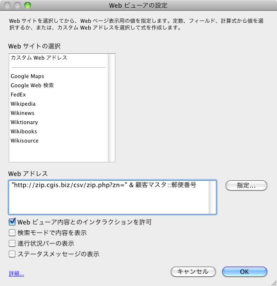FileMaker Pro×Webの可能性 - 外部Webアプリと連携する方法とは   TECH+