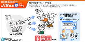 日本デジタルオフィスとMS、ボイス対応被災時緊急連絡用アプリを無償提供