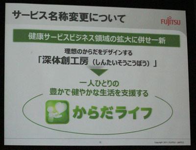 富士通、ケータイを使った糖尿病患者向け療養支援サービスを6月から開始