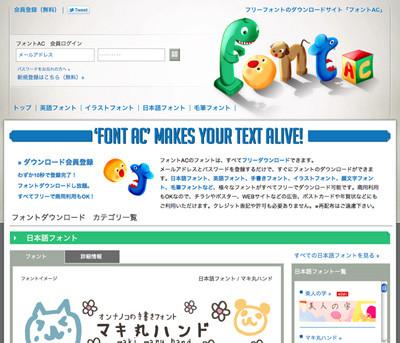 フォントac無料の日本語フォント美人の字と男の字をリリース