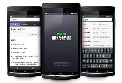 ネイバージャパン naver英語辞書app for android を公開 マイナビ