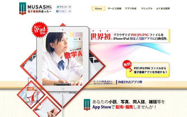 世界初!! iOS向け電子書籍アプリが無料で作成できるWebサービス登場
