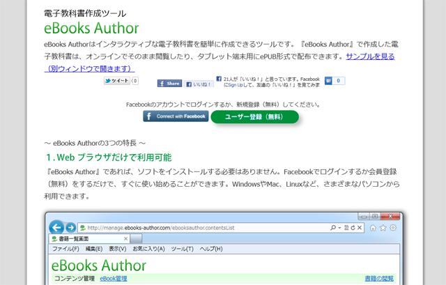電子教科書をブラウザ上で作成可能な無料ツール「eBooks Author」