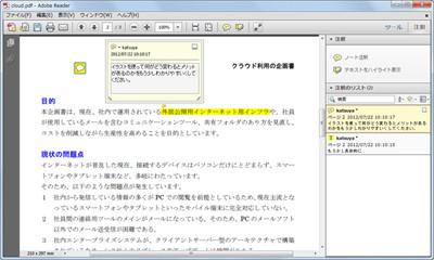pdf ファイル 内容 変更 ソフト 無料