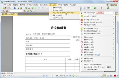pdf 直接 編集 無料