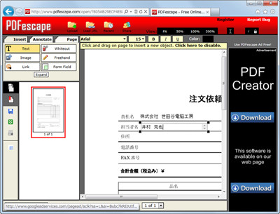 pdf テキスト編集ソフト無料