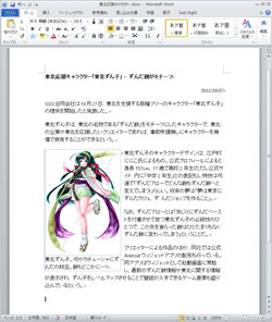 画像の編集ができない(図のスタイルがない) | Word2010 | 初心者のためのOffice講座