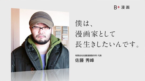 漫画家・佐藤秀峰が語る「ブラックジャックによろしく」無料化の裏側 ...