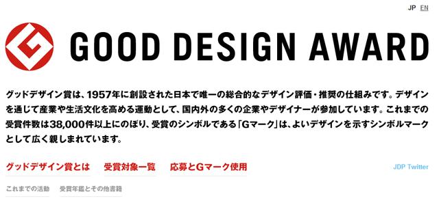 次回の大賞にはどんな作品が輝くのか! 2013年度グッドデザイン賞募集開始