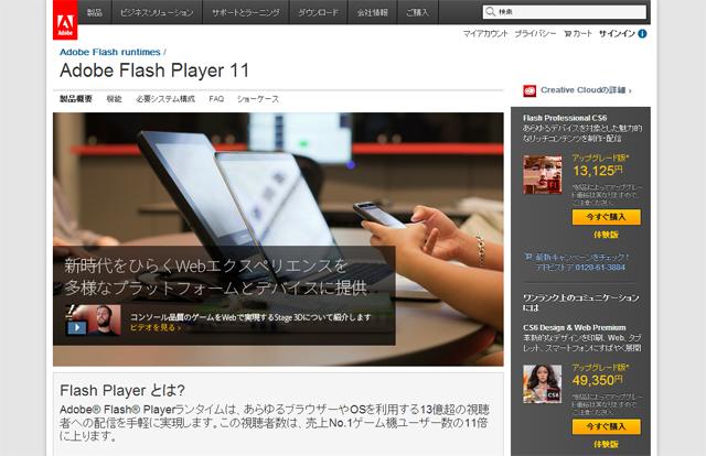 「Adobe Flash Player」最新版へのアップデート推奨- 旧バージョンに脆弱性