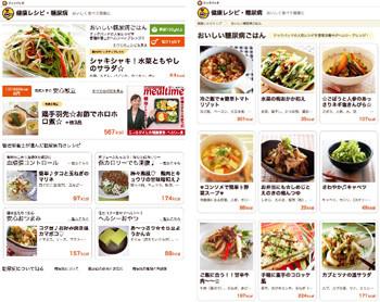 健康料理の簡単レシピ人気ランキング TOP20|楽 …