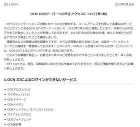OCN IDに再び不正アクセス、情報...