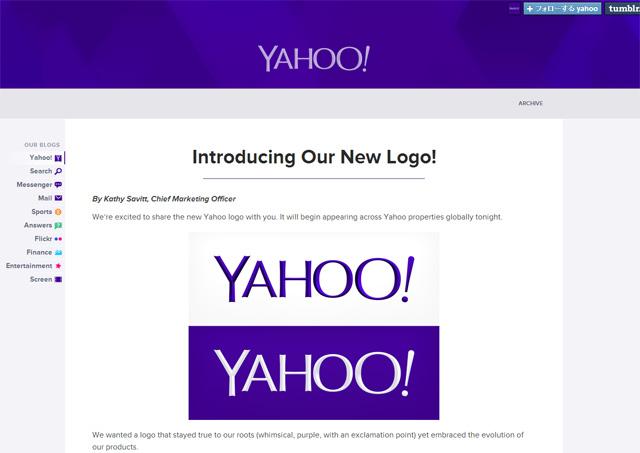image:米Yahoo!、新しいロゴマークを発表