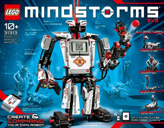 レゴ、9月20日よりARMコア搭載の次世代マインドストーム「EV3」を販売