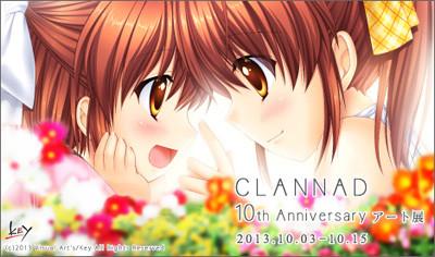 CLANNAD (ゲーム)の画像 p1_31