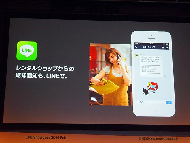 image:LINE、業務ソリューションやO2Oに活用できる「LINE ビジネスコネクト」発表