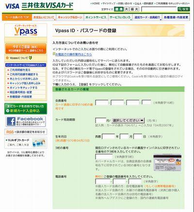 三井 住友 visa vpass