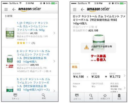 Amazon一括出品ツールの役割と「商品リサーチ」ツールとの連携について | Amazon用ツールなら「アマトピア」