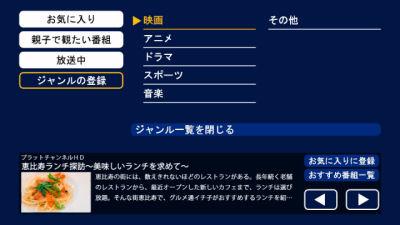 プラットイーズ、データ放送で提供する番組レコメンドサービス「OSUSU・me」