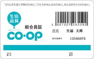 富士通FIPと凸版印刷、コープかごしまに「サーバ管理型電子マネーサービス」を提供