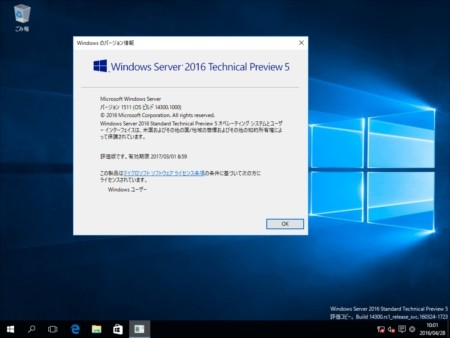 windows server 2016 standard updates download