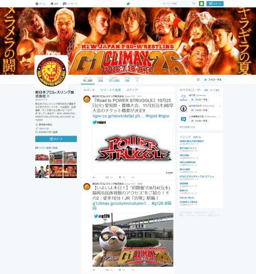 新 日本 プロレス ツイッター