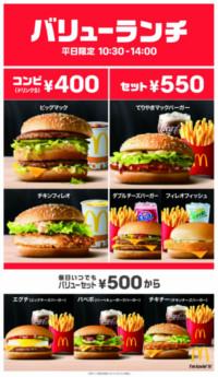 http://news.mynavi.jp/articles/2016/09/02/mcdonald/images/002.jpg