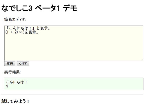 日本語プログラミング言語「なで...
