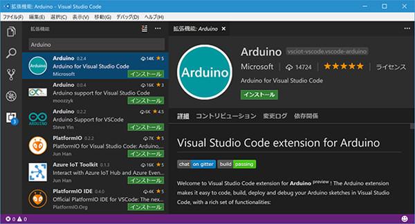 Arduino向けvisual studio code拡張機能がオープンソース化 マイナビニュース