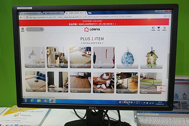 写真は「aigent recommender」が導入された一例としてシルバーエッグ・テクノロジーブースで紹介されていた家具・インテリアの総合通販 LOWYA(ロウヤ)のECサイト。ユーザーが直前まで「赤」を基調としたアイテムを閲覧していれば「赤」が用いられたアイテムを紹介してくるほか、そのアイテムが何であったのかも踏まえオススメしてきてくれた